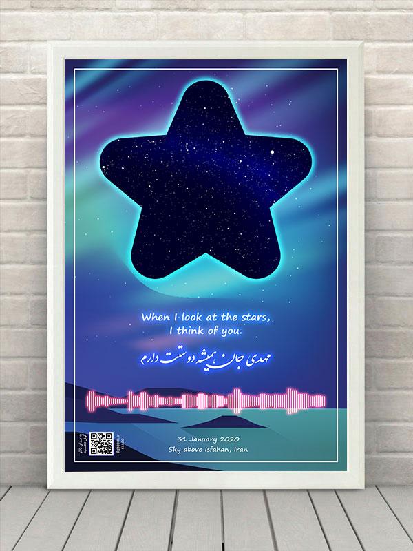 تابلوی آسمان با طرح ستاره دیجی بووم - دیجی بوم